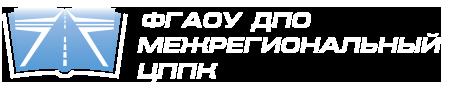 Образовательный центр Росавтодора